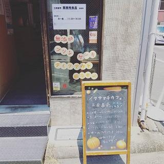 イタヤ入口.jpg