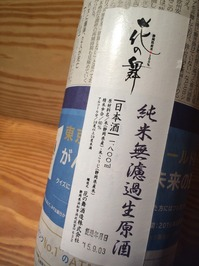 花の舞 純米無濾過生原酒